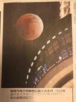 「お月様 赤くなる」
