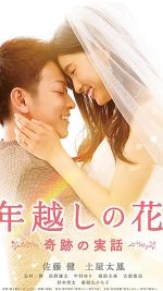8年越しの花嫁👰