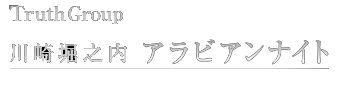 川崎堀之内ソープランド アラビアンナイトへようこそ。