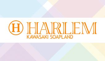 川崎堀之内ソープランド ハーレムへようこそ。