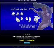 川崎堀之内ソープランド 倶楽部いりすの公式サイトはこちら。