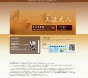 川崎堀之内ソープランド 上流夫人の公式サイトはこちら。