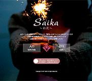 川崎堀之内ソープランド 彩花の公式サイトはこちら。
