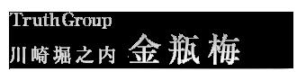 川崎堀之内ソープランド 金瓶梅へようこそ。