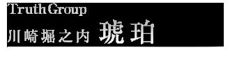 川崎堀之内ソープランド 琥珀へようこそ。