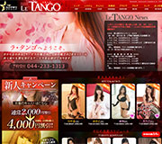 川崎堀之内ソープランド ラ・タンゴの公式サイトはこちら。