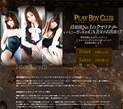 川崎堀之内ソープランド プレイボーイクラブの公式サイトはこちら。