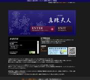 川崎堀之内ソープランド 真珠夫人の公式サイトはこちら。